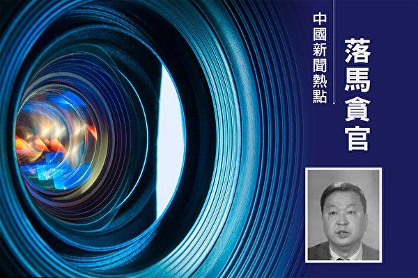 北京供銷總社前書記涉嫌受賄近1.8億