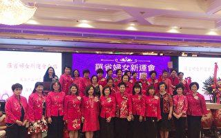 羅省婦女新運會80周年慶 近500人參加