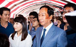 郭台铭:决定不参与2020连署竞选总统