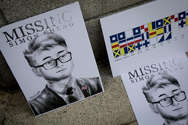 2019年8月21日,香港活動人士所製作的印有鄭文傑肖像的看板。(ANTHONY WALLACE/AFP/Getty Images)
