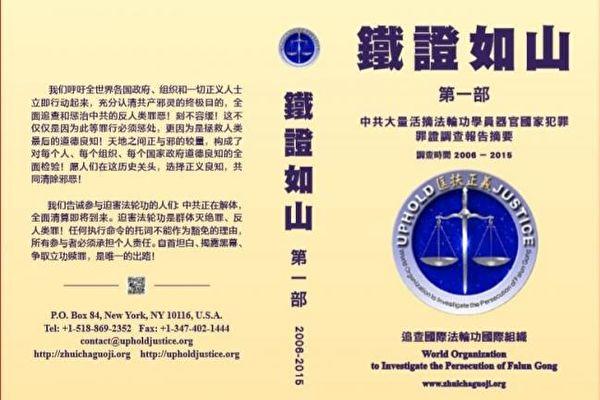 任世豪:中共活摘器官 难逃法律制裁