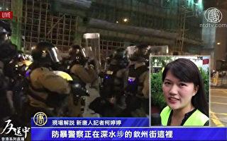 新唐人香港直播 记者亲历强力催泪瓦斯