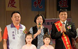 彰县庆祝祖父母节  凸显阿公阿嬷的家庭地位