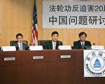 """谢田教授(右一)在华盛顿举办""""法轮功反迫害暨中国问题研讨会""""上。(李莎/大纪元)"""