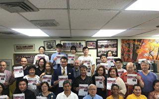 華埠移民、健康、教育日24日登場
