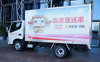 嘉邑城隍庙赞助希望N次方计划 捐赠运血车