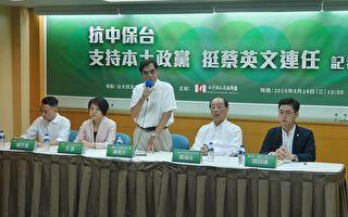 挺蔡連任 本土社團:2020是台灣生存保衛戰