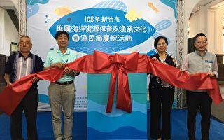 慶祝漁民節 新竹漁港週六熱鬧登場