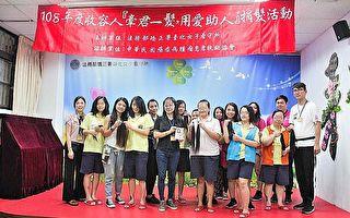 台北女子看守所 收容人捐发助癌友