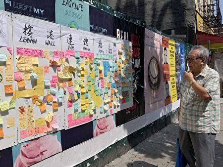 在曼哈頓華埠格蘭街(科西街和愛烈治街之間)的一面工地外牆上,貼滿了五顏六色的便利貼,這面牆被稱作「撐港連儂牆」。