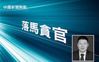 西安秦岭办原书记焦维发案部分细节曝光