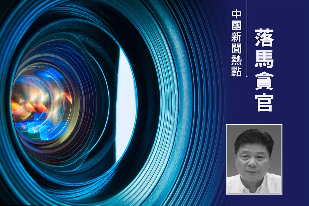 湖南郴州政法委書記劉志偉獲刑十年半