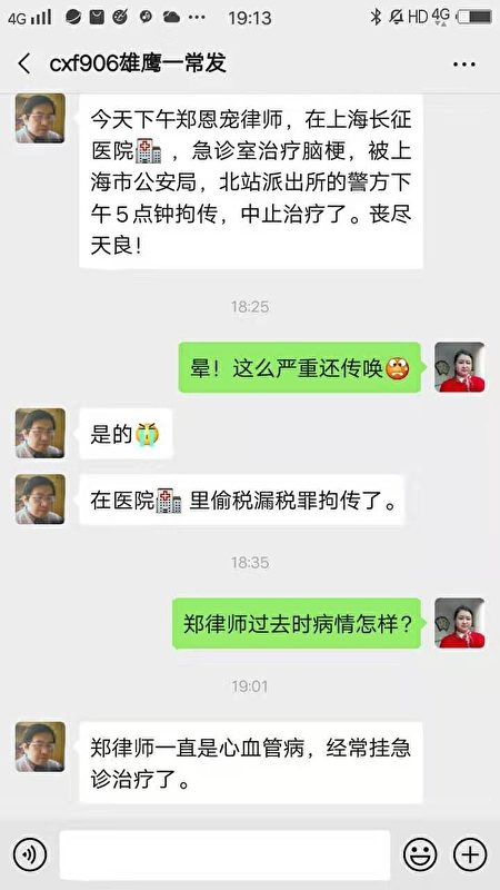 接近鄭恩寵的朋友發出他被拘傳信息。(受訪者提供)
