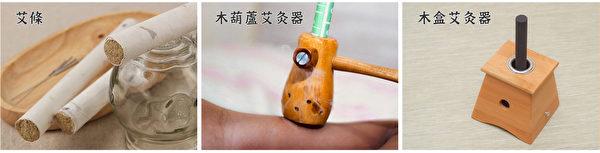 艾條雀啄懸灸,或使用木葫蘆、木盒艾灸器施灸,相對較為安全。(Shutterstock、Pixabay/大紀元合成)