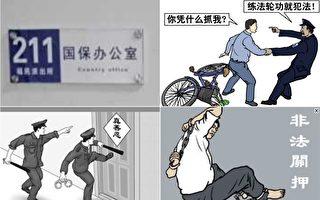 中共国保为何扩张成公安系统最庞大部门?
