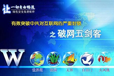 過去20年,法輪功學員研發的多種翻牆軟件,是中國民眾突破網絡封鎖的重要工具。(大紀元)