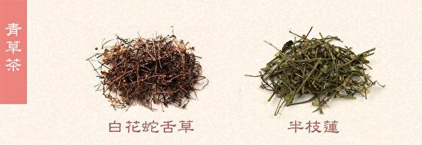 清熱、消暑的青草茶。(Shutterstock/大紀元製圖)