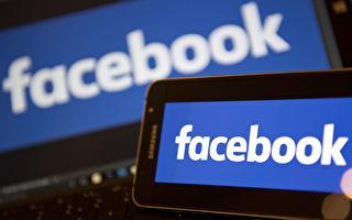 脸书大规模贴文违反社群守则遭移除 官方尚未回应