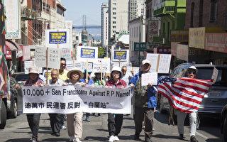 民众旧金山华埠游行集会  反对地铁站用白兰名字