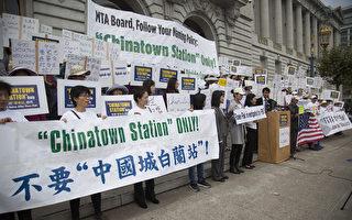 舊金山交通局在社區反對聲中 同意以「華埠白蘭」站命名