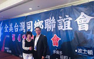 全美台湾同乡联谊会第42届年会落幕