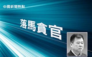 受贿超千万 河南副省长徐光被判刑11年