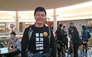 参加温哥华撑港活动 89运动学生周锋锁落泪