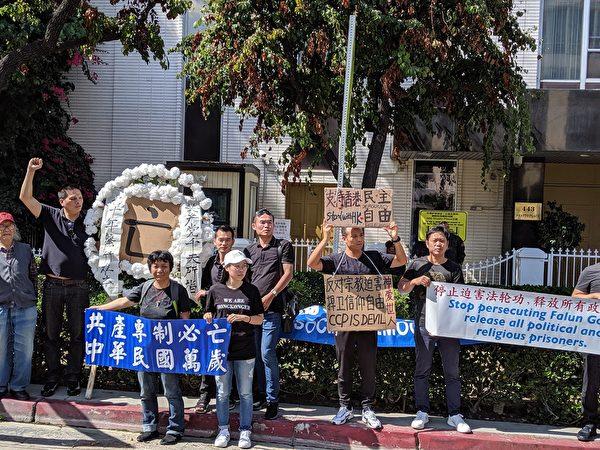 9月29日,中國民主黨全國委員會、洛杉磯中國民主平台、民主中國陣線等民運組織在洛杉磯市中心中領館前舉辦的「反共送終」集會。(徐繡惠/大紀元)