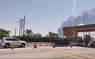 沙特石油设施遭袭 蓬佩奥谴责伊朗是黑手