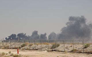 沙特石油公司遭无人机袭击 或影响全球油市