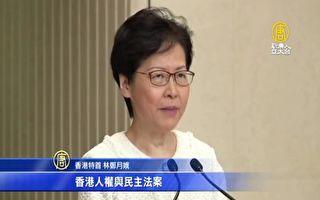 林鄭反對美法案 拒評李嘉誠網開一面之說