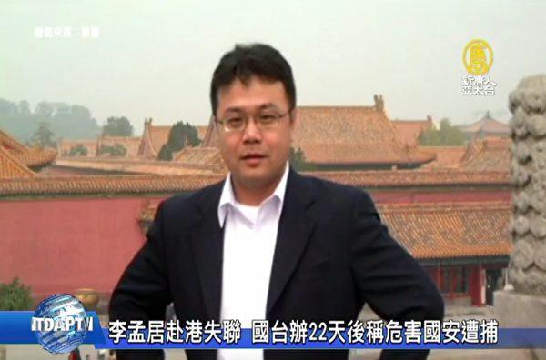 屏東縣枋寮鄉政顧問李孟居訪問香港,原定20日返台,卻失去聯繫。(授權影片截圖)