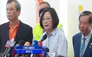 李孟居遭拘捕 蔡英文:确保人身安全为首要