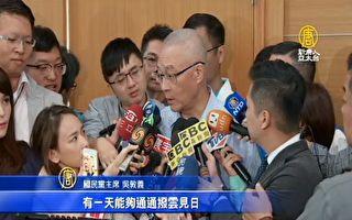 国民党开铡郭台铭、王金平?吴敦义回应
