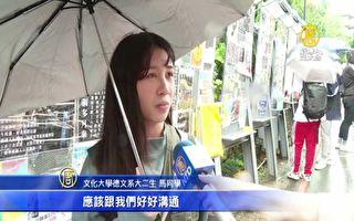 台校园连侬墙连遭毁 学生批中共党文化灌输