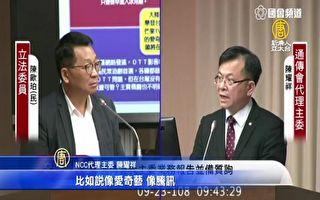 中国OTT绕道登台 NCC:透过相关会议处理