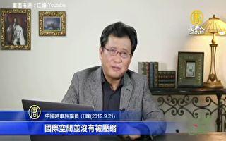 中共染指台友邦 江峰:台湾安全提升 外交佳机