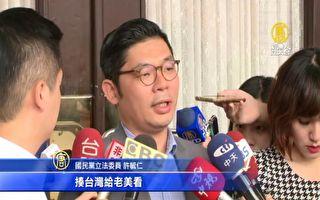 干扰大选 台湾现存15邦交 全受中共染指