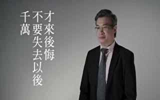 不要相信一国两制! 民进党宣传片声援929