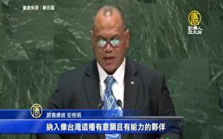 台湾友邦联大接力发声 诺鲁赞台像家人
