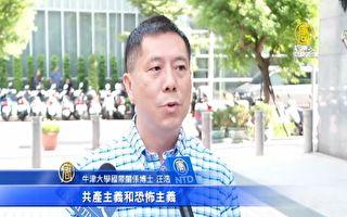 45城响应929台港反极权游行 汪浩:上街护台湾