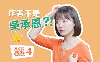 【我来说西游4】西游记编辑吴承恩不是一般人