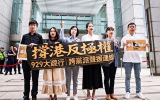 台港串连 9.29声援香港大游行