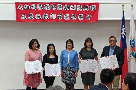 駐紐約臺北經濟文化辦事處教育組主任楊敏玲(中)為任教滿5年的教師頒獎。