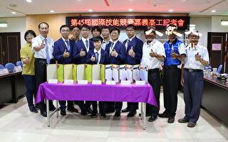 嘉义高工学生参加国际技能竞赛勇夺4银3优胜