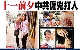 """""""十一""""前夕中共雇凶施暴 香港一天酿三案"""