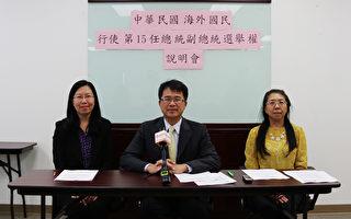 旧金山南湾文教中心呼吁侨民回台湾投票