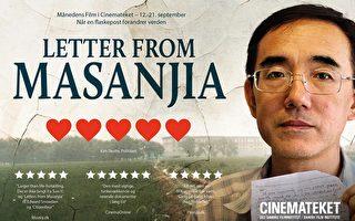 《求救信》丹麦首映 获影评界好评