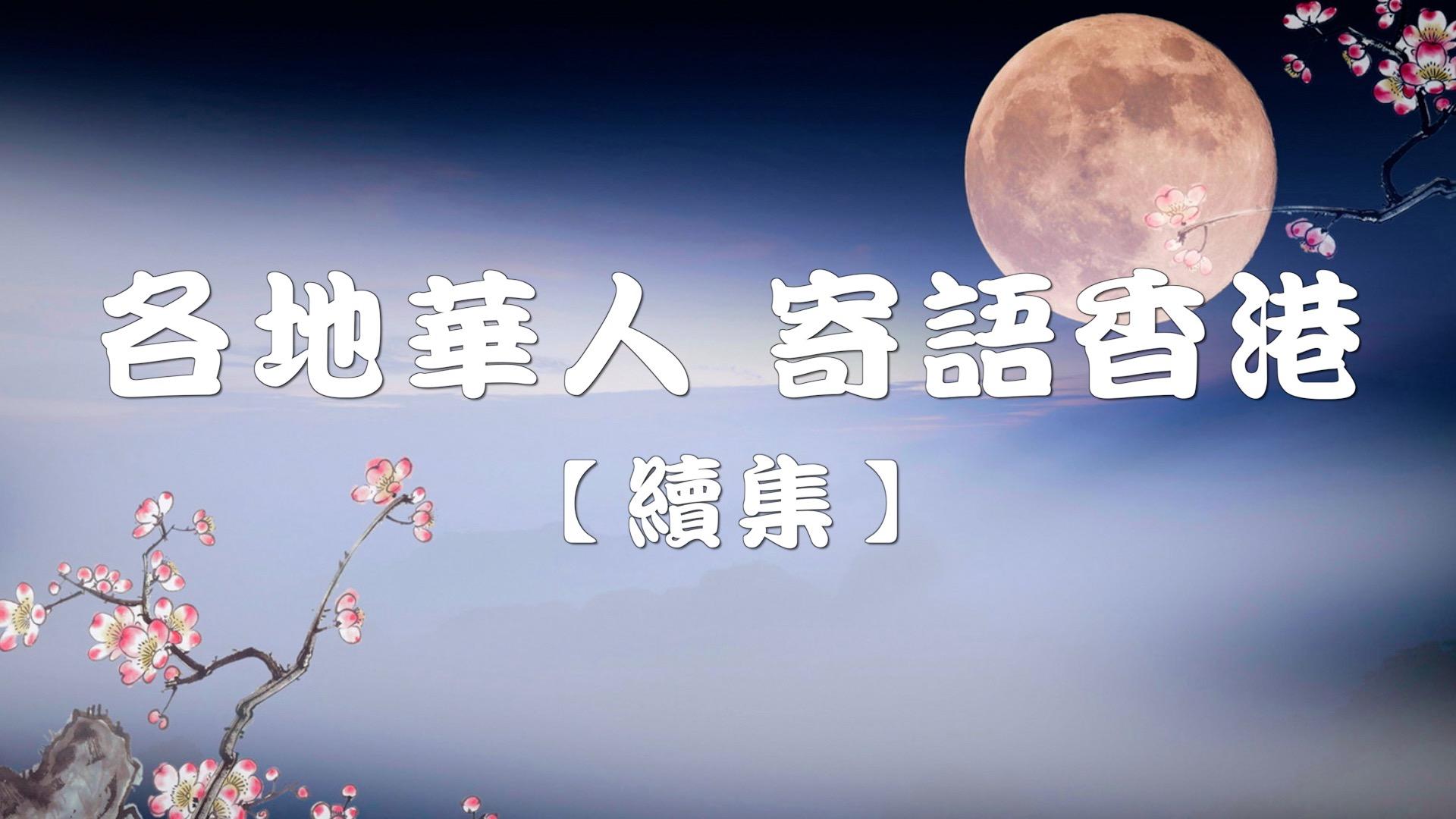 【拍案驚奇】全球華人寄語香港 句句經典(續)