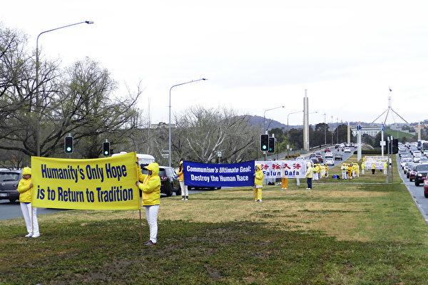 2019年9月17日,澳洲部分法輪功學員齊聚首都堪培拉,呼籲政府幫助制止中共對法輪功團體持續了20年的迫害。圖為法輪功學員在通往國會山莊的主幹道上拉起中英文橫幅。(安平雅/大紀元)